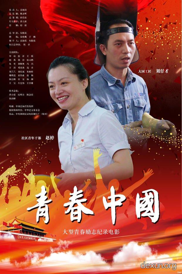 励志纪录电影《青春中国》首映