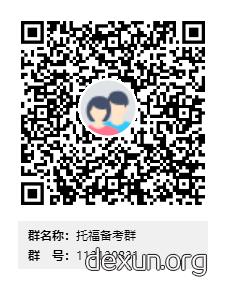 托福备考QQ群