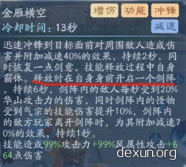 《新笑傲江湖》游戏设计分析
