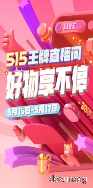 """抖音515王牌直播间正式开启 """"仿妆一哥""""仙姆带货宠粉两不误"""