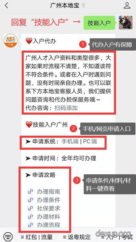 广州市引进技术技能人才职业目录(2019年)